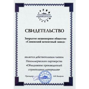 Савинский цементный завод вошел в состав «Объединения производителей строительных материалов»
