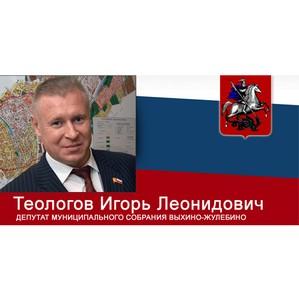 Сайт депутата Теологова И.Л. помогает решать проблемы