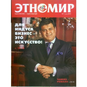 """Компания """"АртКом"""" выпустила журнал """"Этномир"""", посвященный индийской бизнес-диаспоре Москвы"""
