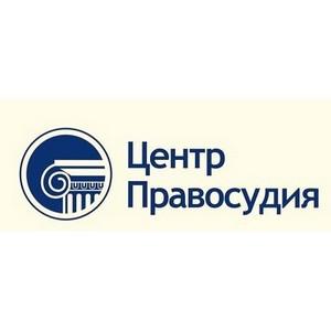 ЮК Центр Правосудия проводит  «День открытых дверей»