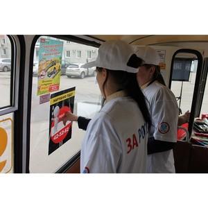 ОНФ призвал амурчан сообщать в ГИБДД о нарушениях ПДД водителями автобусов