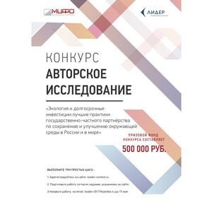 Конкурс исследований на тему  долгосрочных инвестиции в сфере экологии. Призовой фонд 500000 рублей