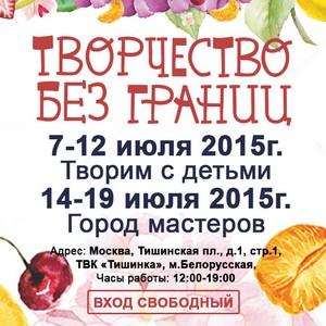 "Международный фестиваль ""Творчество без границ"""
