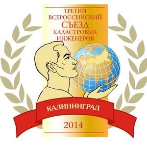 Онлайн-трансляция III Всероссийского съезда кадастровых инженеров
