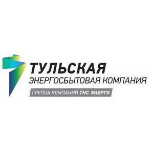 С 1 апреля снизились тарифы на электроэнергию для отдельных категорий населения Тульской области