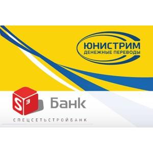 Новым партнером системы денежных переводов Юнистрим стал «Спецсетьстройбанк»