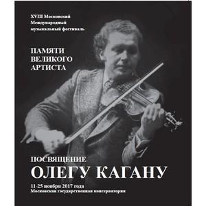 В Москве начинается восемнадцатый международный музыкальный фестиваль памяти Олега Кагана