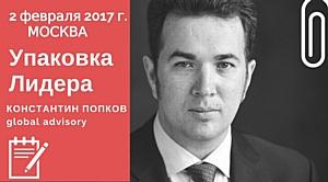 2 февраля в Москве упакуют Лидера!