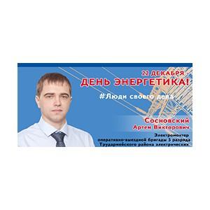 """Артем Сосновский: """"Работаю на """"скорой помощи"""", только не врачом, а электромонтёром"""""""