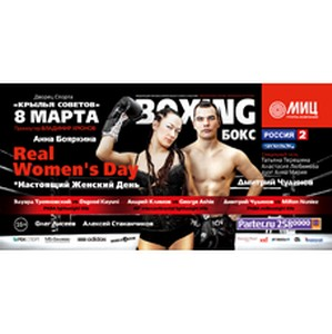 ГК «МИЦ» представляет открытие сезона большого бокса-2013: Real Women`s Day
