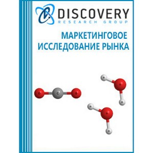 Discovery Research Group. Анализ рынка диоксида углерода (углекислоты) в России