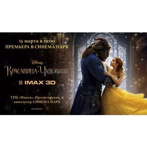 Презентация формата IMAX® в суперкинотеатре Синема Парк в ТРЦ «Макси»