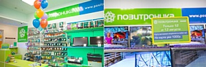 Позитроника открыла новый магазин в Урае