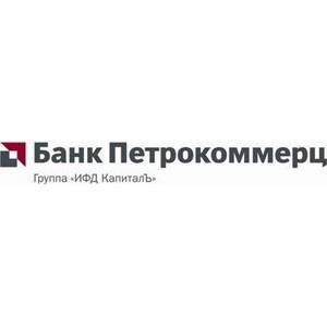 Чистая прибыль Банка «Петрокоммерц» по итогам 2012 года выросла более чем в 2 раза