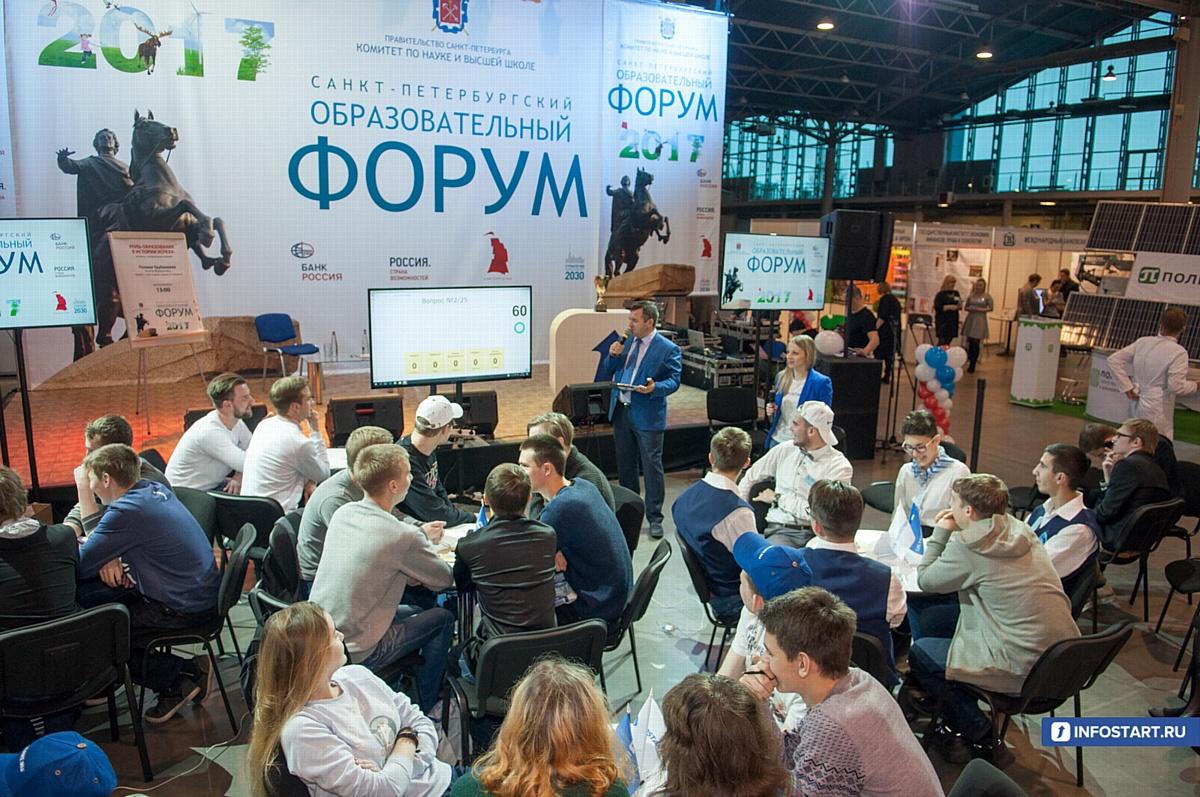 Инфостарт принял участие в Санкт-Петербургском образовательном форуме