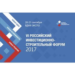 Российский инвестиционно-строительный форум. Эксперты в сфере строительства  расскажут новые правила игры