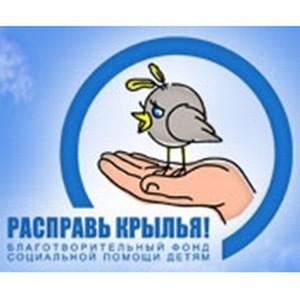 Открытие пункта социальной помощи детям «Расправь крылья» переносится
