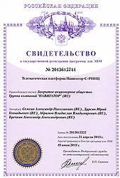 ГК «Навигатор» получила свидетельство о государственной регистрации программы «Навигатор-С» для РНИЦ