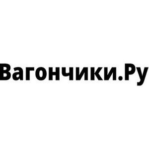 Открыт новый офис компании Вагончики.Ру в Санкт-Петербурге