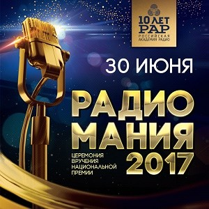 """Певец Александр Коган. Александр Коган выступит на """"Радиомания - 2017"""""""