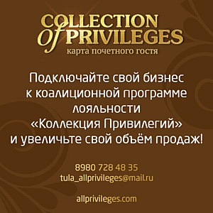 Collection of Privileges_Tula. Collection of privileges - уникальный сервис для бизнеса