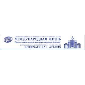 Международная конференция «Арабская весна: сценарии будущего»