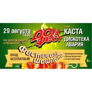 «Дискотека авария» и «Каста»  выступят на фестивале «ДОНфест» в Ростове-на-Дону
