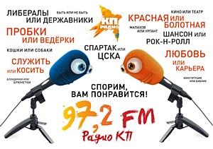 Радио КП: «Спорим, Вам понравится!».