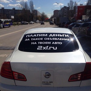 Эффективный способ рекламы: реклама на частных авто