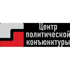Центр политической конъюнктуры (ЦПК) сообщает о выходе нового материала