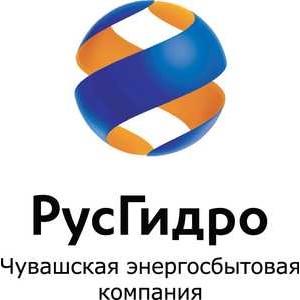 """""""увашска¤ энергосбытова¤ компани¤ подвела итоги года работы на рынке ∆' республики"""