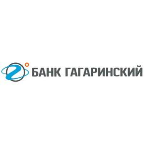 Банк Гагаринский повышает ставки по депозитам. Доход по вкладу «Гагаринский» — до 11,58%