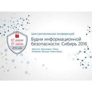 ИнфоТеКС запускает цикл региональных конференций по информационной безопасности
