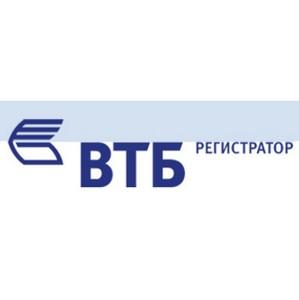 ВТБ Регистратор сотрудничает с ПАО «Уралкалий»