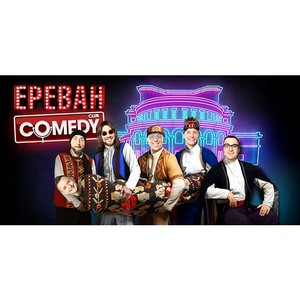 Фестиваль Comedy Club впервые пройдет в Ереване!
