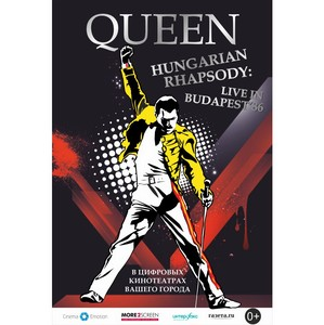 Кинокомплекс «Пять звезд»- Рязань представит фильм, снятый на концерте легендарной группы  «Queen»