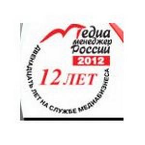 12 новых участников премии «Медиа-Менеджер России – 2012»
