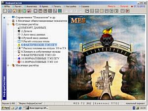 ������������: ����� ��������� MES-������� �MES-T2 2012� ��� ��������������
