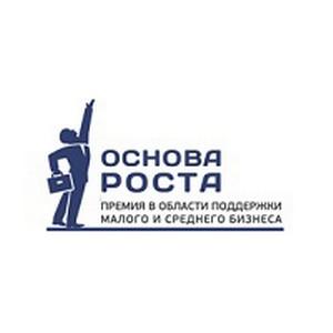 Продолжается прием заявок на премию в области поддержки малого и среднего бизнеса «Основа Роста»