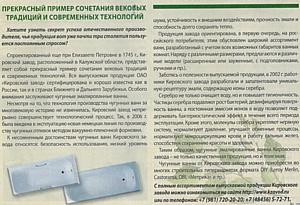 """Журнал """"Blizko.Ремонт"""" №49 опубликовал статью о достоинствах чугунных ванн Кировского завода."""