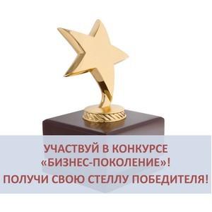 В Череповце началась последняя неделя приема заявок на участие в «Бизнес-поколение». Обратный отсчет