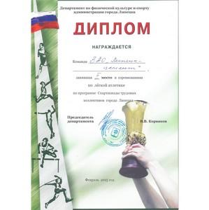 Команда «Липецкцемента» по легкой атлетике стала призером городской спартакиады