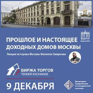 Лекция историка Филиппа Смирнова «Прошлое и настоящее доходных домов Москвы» пройдет на Бирже торгов