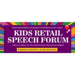 Всероссийский Форум поставщиков и ритейлеров детских товаров Kids Retail Speech 2017