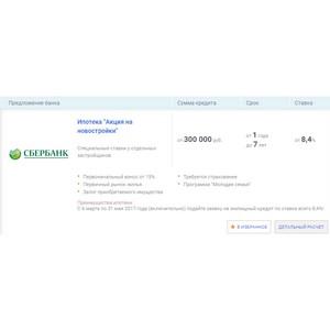 Портал Выберу.Ру представляет рейтинг ипотечных программ мая