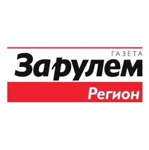 Вышел 300-й номер газеты «За рулем – Регион»