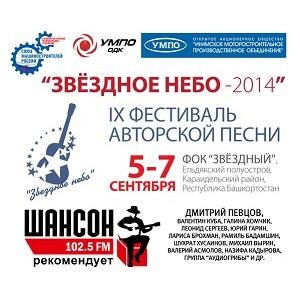 Дмитрий Певцов станет специальным гостем фестиваля авторской песни «Звездное небо-2014» в Башкирии
