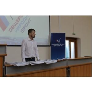 Активисты ОНФ рассказали студентам КГСХА о проектах и деятельности Народного фронта