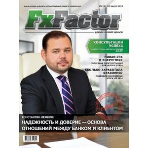 Журнал FxFactor выяснил, какая валюта может заменить доллар