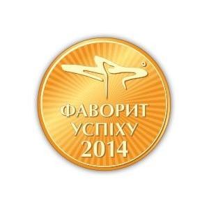 На XII церемонии награждения объявлены Фавориты Успеха 2014 года